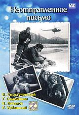 Неотправленное письмо 2008 DVD