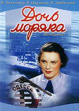 Дочь моряка 2008 DVD