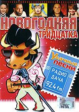 Новогодняя тридцатка 2008 DVD