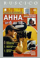 Анна от 6 до 18 2006 DVD