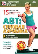 АВТ: Силовая аэробика 2008 DVD