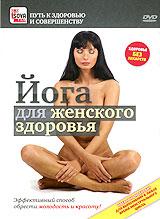 Йога для женского здоровья 2008 DVD