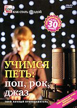 Учимся петь: Поп, рок, джаз 2008 DVD