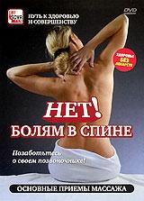 Нет! Болям в спине: Основные приемы массажа 2008 DVD