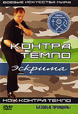 Контра Темпо Эскрима: Нож. Базовые принципы 2008 DVD