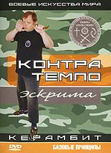 Контра Темпо Эскрима: Керамбит. Базовые принципы 2008 DVD