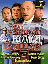 По улицам комод водили 2008 DVD