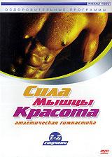 Сила. Мышцы. Красота: Атлетическая гимнастика. 1-2 ступени 2006 DVD