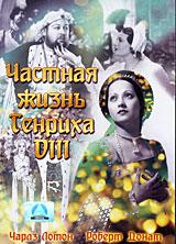 Частная жизнь Генриха VIII 2009 DVD