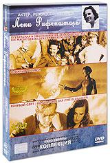 Коллекция Лени Рифеншталь: Олимпия / Голубой свет / Прекрасная и ужасная жизнь Лени Рифеншталь (3 DVD) 2009