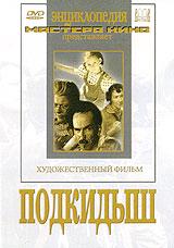 Подкидыш 2008 DVD