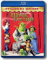 Шрек 3 (Blu-ray)