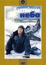 Балтийское небо 2008 DVD