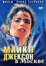 Майкл Джексон в Москве майкл шермер скептик рациональный взгляд на мир