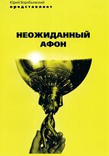 Неожиданный Афон 2009 DVD