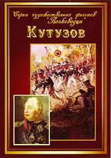 Кутузов 2009 DVD