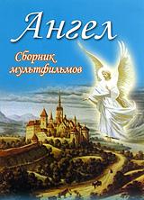 Ангел. Сборник мультфильмов багажник на опель кадет 1991г выпуска