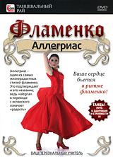 Фламенко: Аллегриас 2009 DVD