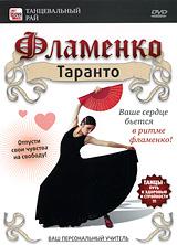 Фламенко: Таранто 2009 DVD