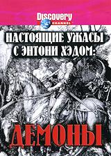 Discovery: Настоящие ужасы с Энтони Хэдом. Демоны 2008 DVD