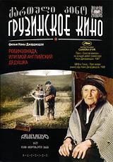 Робинзонада, или мой английский дедушка 2008 DVD