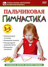 Пальчиковая гимнастика для детей от 3 до 5 лет 2009 DVD