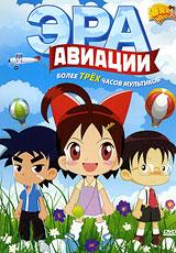 ХайБэйби: Эра авиации 2009 DVD