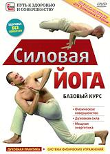 Силовая йога. Базовый курс 2009 DVD