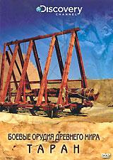 Discovery: Боевые орудия древнего мира: Таран 2009 DVD