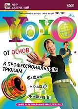 Yo-Yo: От основ к профессиональным трюкам 2009 DVD