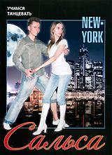 Учимся танцевать: Сальса. Стиль New-York 2009 DVD