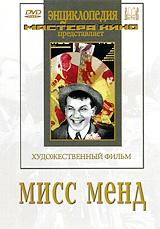 Мисс Менд 2010 DVD