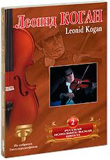 Леонид Коган. Том 2 2009 DVD