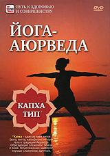 Йога-аюрведа: Капха тип 2010 DVD