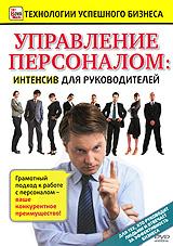 Управление персоналом: интенсив для руководителей 2010 DVD