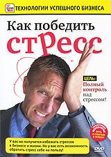 Как победить стресс 2010 DVD