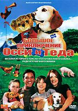 Большое приключение Осси и Теда