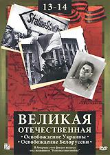 Великая Отечественная: Освобождение Украины. Освобождение Белоруссии. Фильмы 13-14 2010 DVD