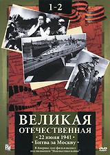 Великая Отечественная: 22 июня 1941 года. Битва за Москву. Фильмы 1-2 великая отечественная 22 июня 1941 года битва за москву фильмы 1 2
