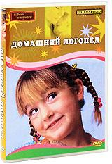 Домашний логопед 2005 DVD