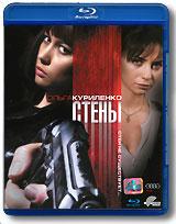 Стены (Blu-ray) 2010