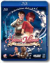 Наша Маша и волшебный орех (Blu-ray) 2009