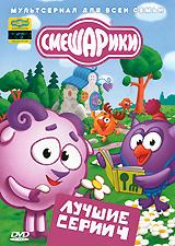 Смешарики: Лучшие серии. Выпуск 4 2010 DVD