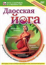 Даосская Йога 2010 DVD