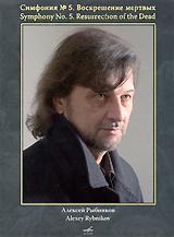 Алексей Рыбников: Симфония № 5. Воскрешение мертвых 2010 DVD
