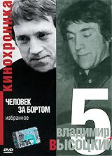 Владимир Высоцкий: Человек за бортом. Часть 5 2010 DVD