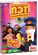 Почтальон Пэт - экспериментатор. Серии 14-26 2010 DVD