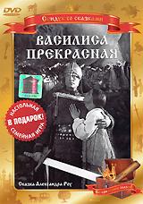 Василиса Прекрасная 2003 DVD