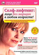 Селф-лифтинг: Лицо без морщин в любом возрасте! 2010 DVD