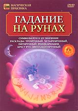 Гадание на рунах 2010 DVD